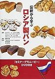 伝統から学ぶロシア製パン