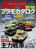 AFVプラモカタログ2018 (イカロス・ムック)