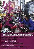 外交 Vol.46 特集:第2期習体制の中国を読み解く