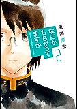 なにかもちがってますか(2) (アフタヌーンコミックス)