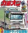 カミオン 2019年 01月号 No.433 【雑誌】