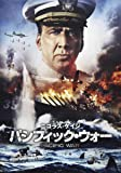 パシフィック・ウォー [DVD]