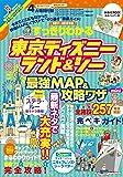 すっきりわかる東京ディズニーランド&シー 最強MAP&攻略ワザmini (扶桑社ムック)