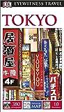 DK Eyewitness Travel Guide. Tokyo