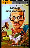 Basheer Yenum Hashiyakkarar (Tamil Edition)