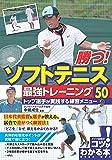 勝つ! ソフトテニス 最強トレーニング50 トップ選手が実践する練習メニュー (コツがわかる本!)