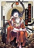 神無き世界のカミサマ活動 1(ヒーローズコミックス)