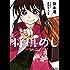 将棋めし 1 (コミックフラッパー)