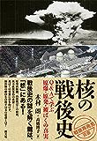 核の戦後史:Q&Aで学ぶ原爆・原発・被ばくの真実 「戦後再発見」双書