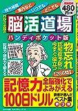 脳活道場ハンディポケット版第3弾 記憶力100日ドリル (わかさ夢MOOK 44)