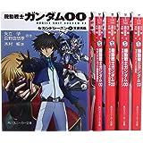 機動戦士ガンダム00 セカンドシーズン 文庫 1-5巻セット (角川スニーカー文庫)