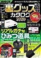 裏グッズカタログ2020 (三才ムック)