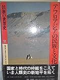 民族の世界史 (11)