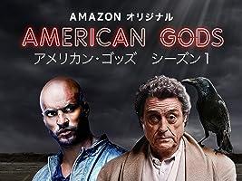 アメリカン・ゴッズ シーズン1  (吹替版)