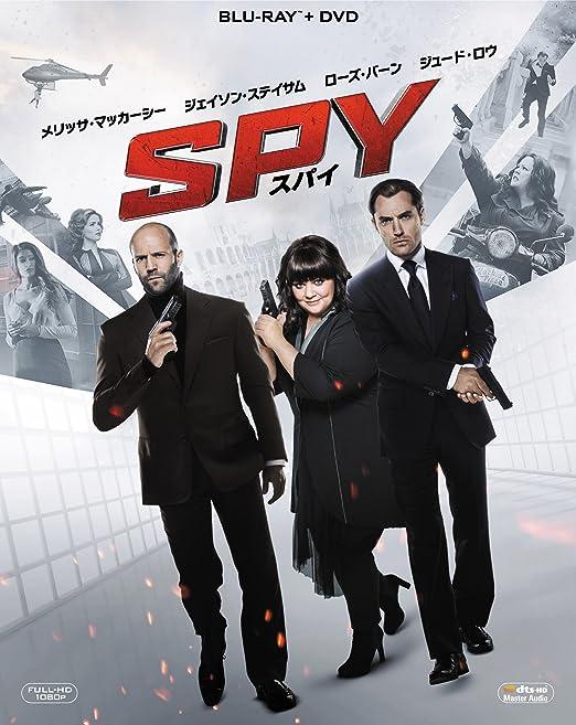 SPY/スパイ 2枚組ブルーレイ&DVD(初回生産限定) [Blu-ray]