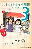 ルミとマヤとその周辺(3) (Kissコミックス)