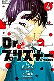 Dr.プリズナー(4) (週刊少年マガジンコミックス)