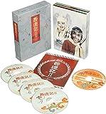 西遊記II DVD-BOX II