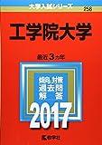 工学院大学 (2017年版大学入試シリーズ)