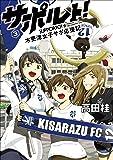 サポルト! 木更津女子サポ応援記(3) (アース・スターコミックス)