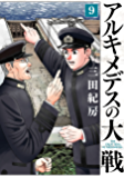 アルキメデスの大戦(9) (ヤングマガジンコミックス)