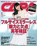 CAPA(キャパ) 2019年 01 月号 [雑誌]