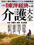 週刊東洋経済 2019年10/26号 [雑誌]