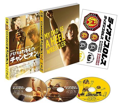 パパはわるものチャンピオン Blu-ray/DVDコンボ(豪華版)