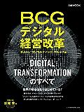 BCGデジタル経営改革