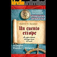 Un cuento etíope - Етиопска приказка: La mágica