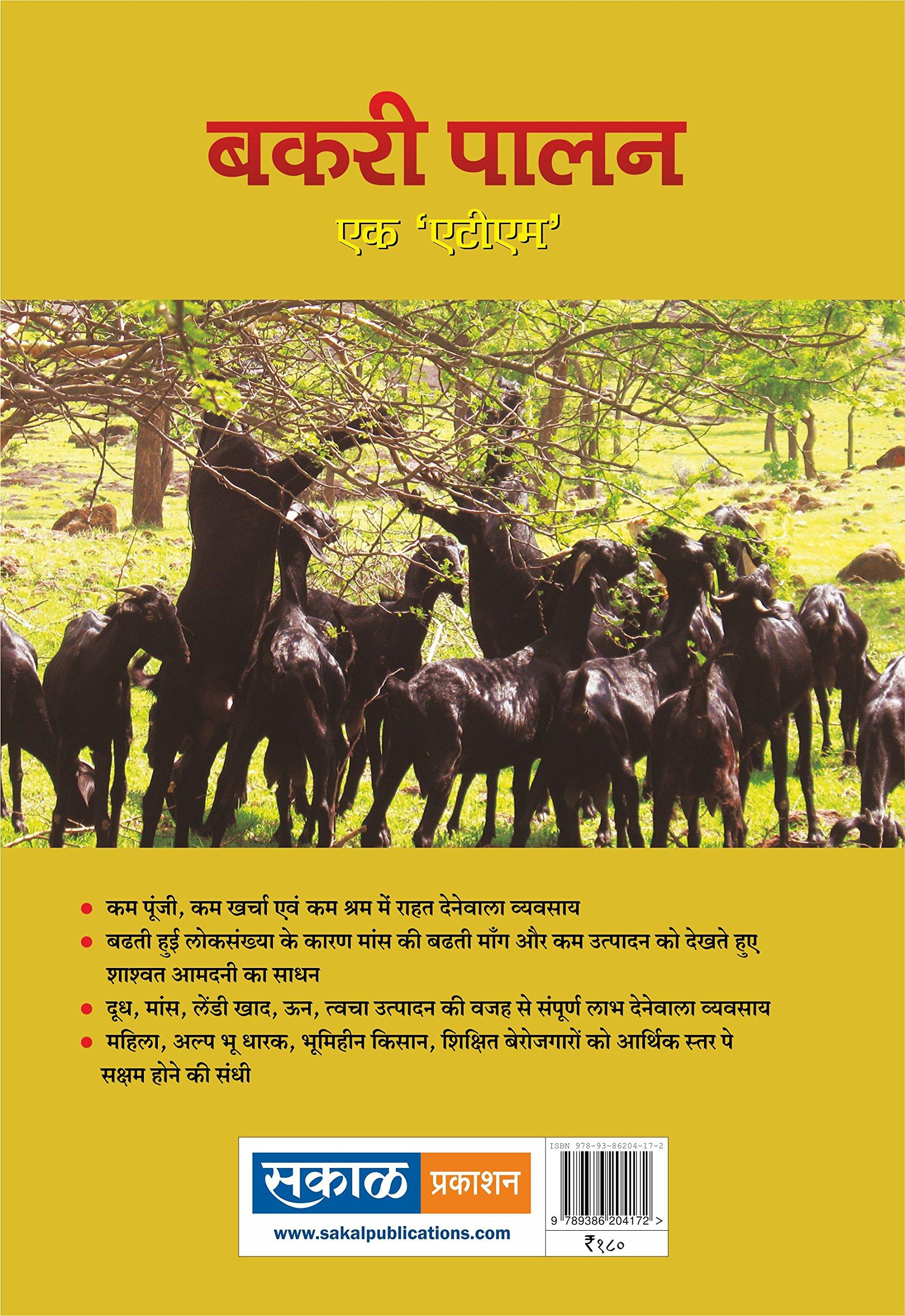 Buy Bakri Palan - Eak ATM (Hindi) Book Online at Low Prices