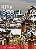 穷游锦囊:首尔(2016)