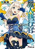 魔人執行官3 スピリチュアル・エッセンス (電撃文庫)