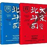 大宋北斗司(套装共2册)