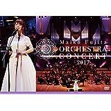 藤田麻衣子 オーケストラコンサート2017(通常盤) [DVD]