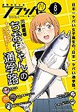 【電子版】月刊コミックフラッパー 2018年8月号 [雑誌]