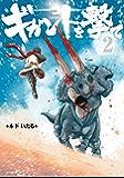 ギガントを撃て(2) (アフタヌーンコミックス)