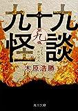 九十九怪談 第九夜 (角川文庫)