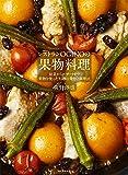 レストランOGINOの果物料理: 前菜からデザートまで 果物を使った料理の発想と調理法
