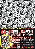 バンドスコア マキシマム ザ ホルモン/予襲復讐ノ楽譜集 (バンド・スコア)