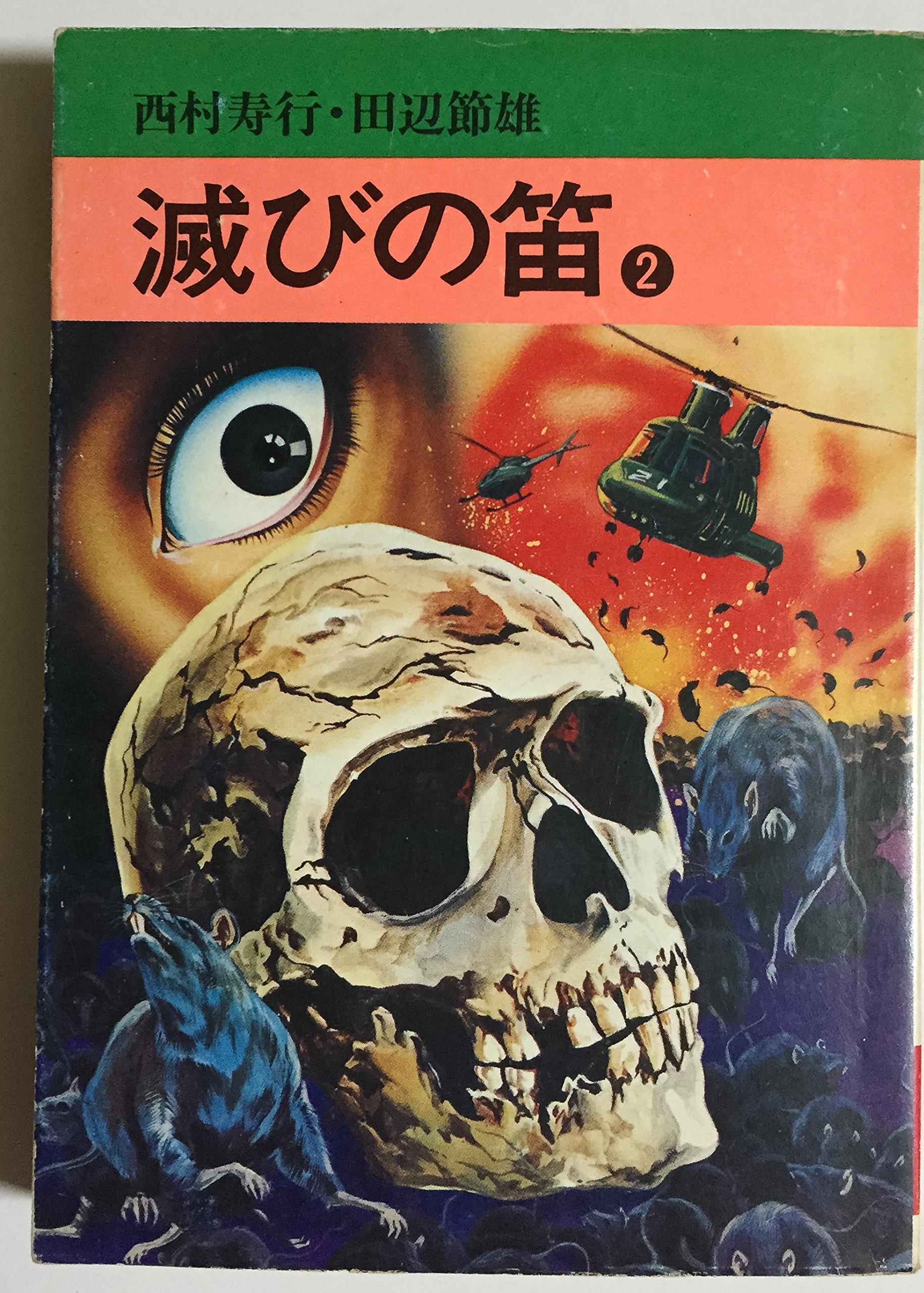 滅びの笛〈2〉 (1978年) (秋田漫...