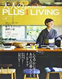 大人のpremium PLUS1 LIVING VOL.5 (別冊PLUS1 LIVING)