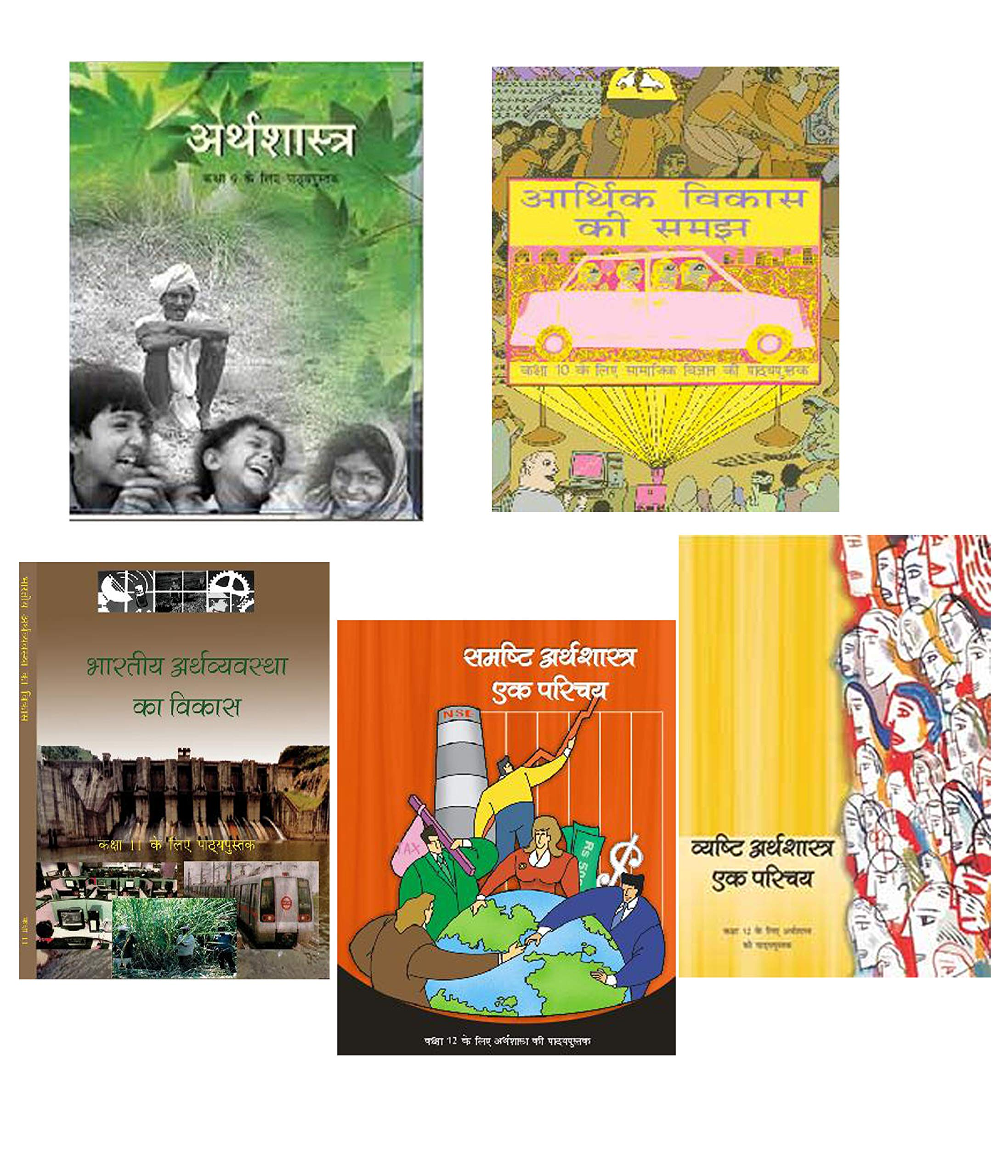 NCERT Textbooks Economics 9th to 12th In Hindi Medium (Economics) Combo Set (5 Booklets)
