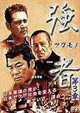 強者 第3章 [DVD]