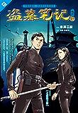 盗墓笔记漫画5 (惊叹号丛书•经典探险系列)