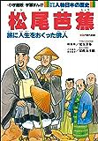 学習まんが 少年少女 人物日本の歴史 松尾芭蕉
