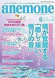 anemone(アネモネ) 2019年 6月号