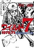ワイルド7 1970-71 コンクリート・ゲリラ [生原稿ver.]