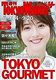 週刊 東京ウォーカー+ 2017年No.37 (9月13日発行) [雑誌] (Walker)