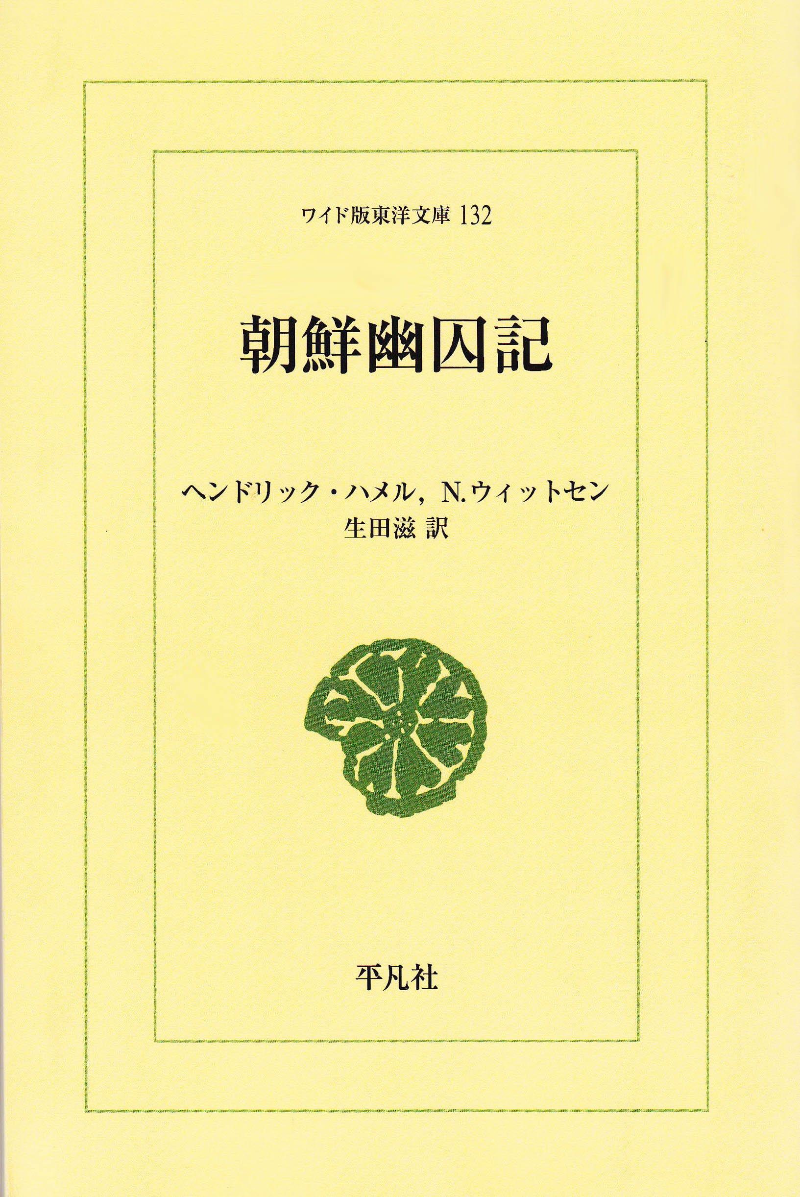 朝鮮幽囚記 (ワイド版東洋文庫 (...